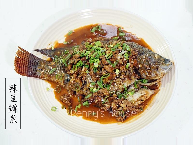 豆油伯 辣豆瓣魚