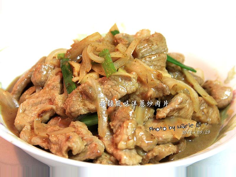 瑪莉廚房:新疆風味洋蔥炒肉片