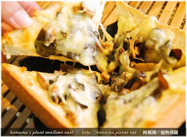 黑木耳菇菇醬焗烤厚片.柯媽媽の植物燕窩