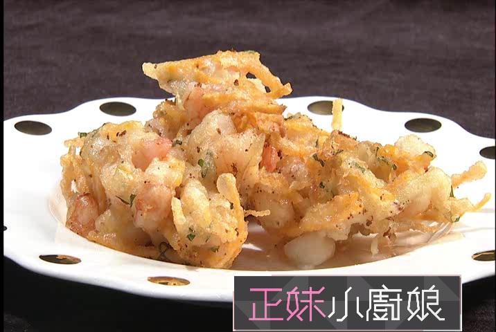 啤酒地瓜鮮蝦干貝酥