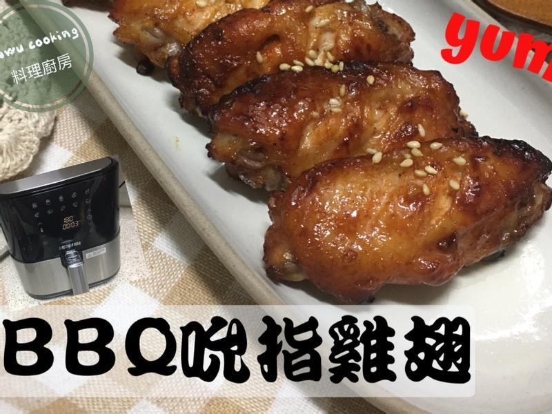 氣炸鍋 吮指雞翅 鮮嫩多汁