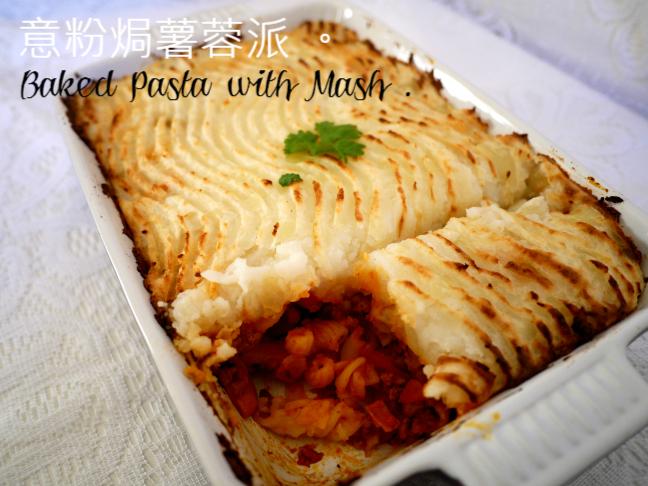 意粉焗薯蓉派
