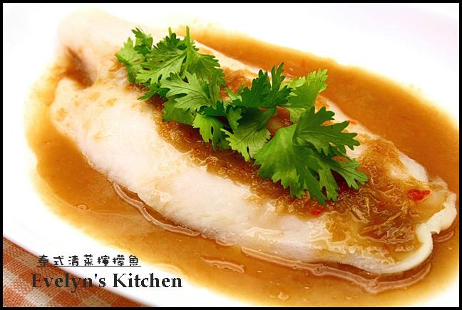 泰式清蒸檸檬魚 (魴魚)