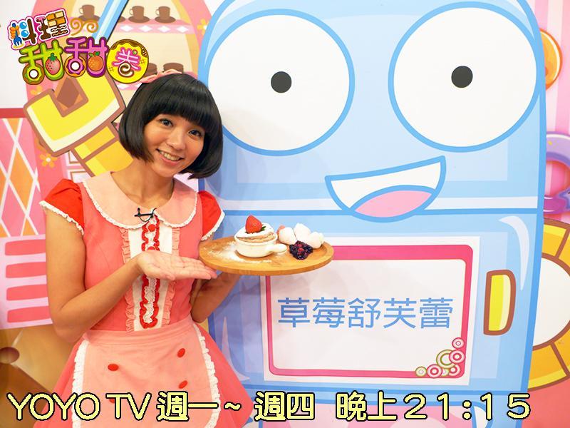 料理甜甜圈【藝人上菜】草莓舒芙蕾