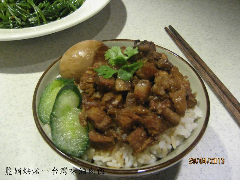 麗娟烘焙屋~~台灣味的滷肉飯
