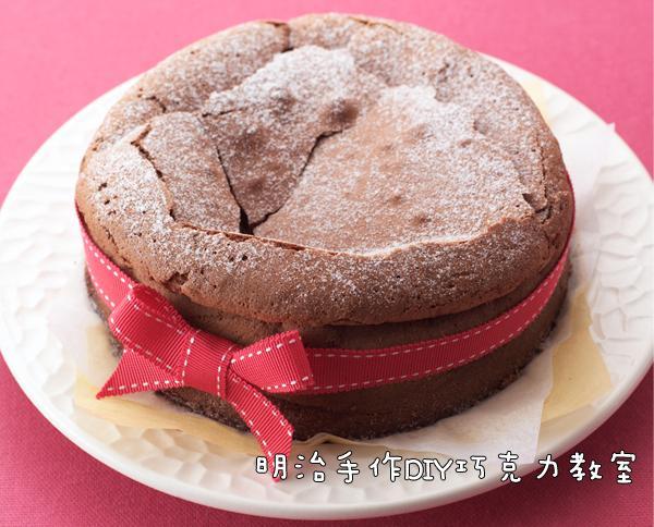 情人節送禮推薦:明治巧克力蛋糕