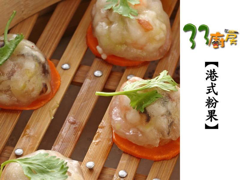 【33廚房】港式粉果