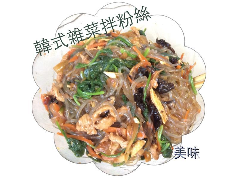 韓式雜菜拌粉絲