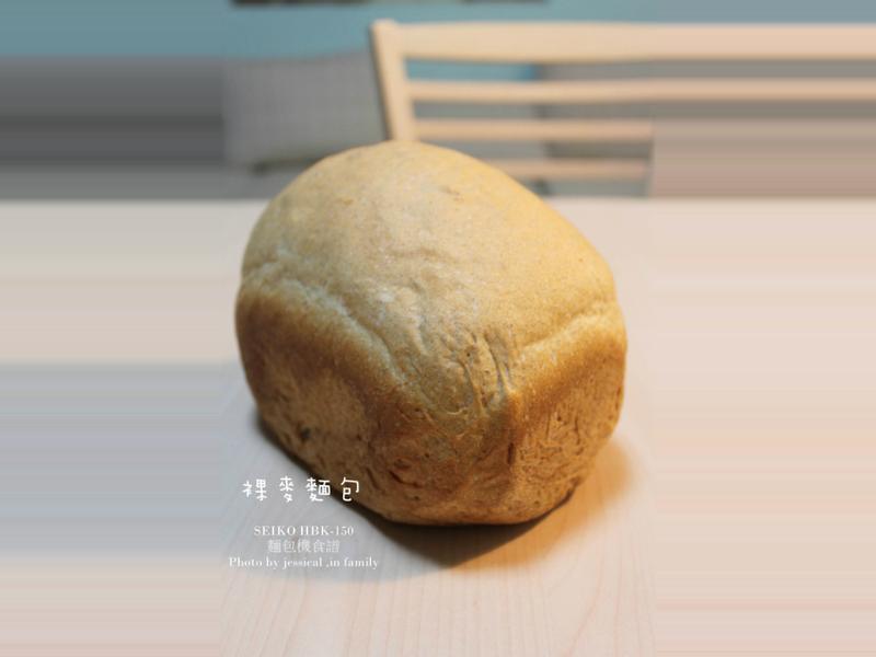 【肉桂打噴嚏】裸麥吐司