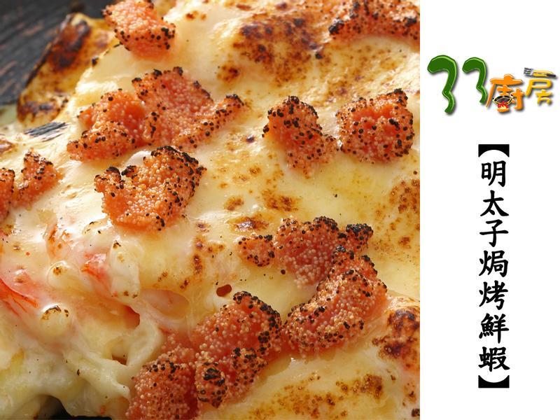 【33廚房】明太子焗烤鮮蝦