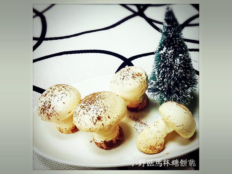 小野菇馬林糖餅乾