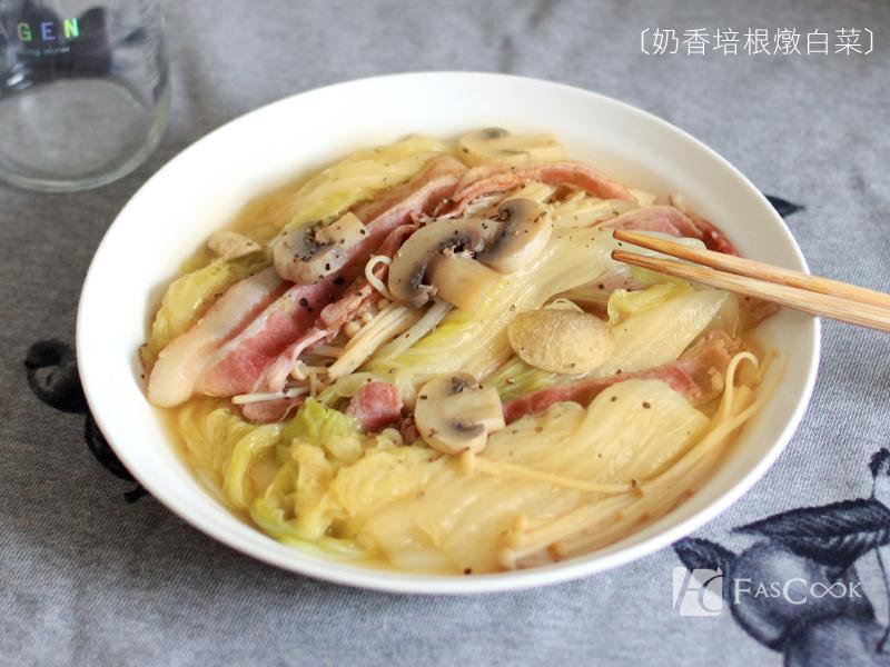奶香培根燉白菜(清爽低負擔版)