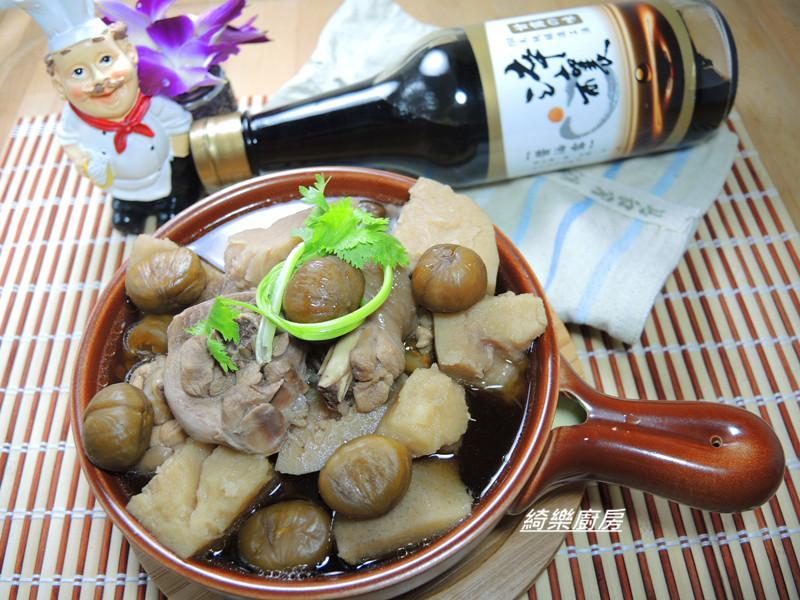 栗子芋頭燉雞【淬釀決勝料理】