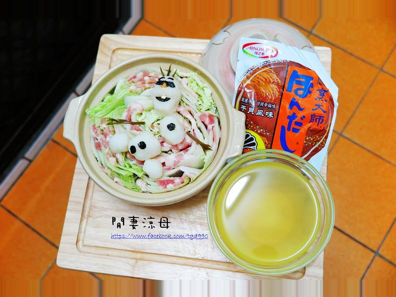 雪寶日式大根火鍋之『烹大師時食饗宴』