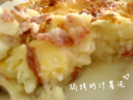 【烘培筆記】焗烤奶汁薯泥~