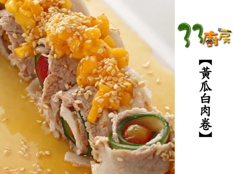 【33廚房】黃瓜白肉卷
