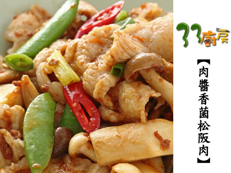 【33廚房】肉醬香菌松阪肉
