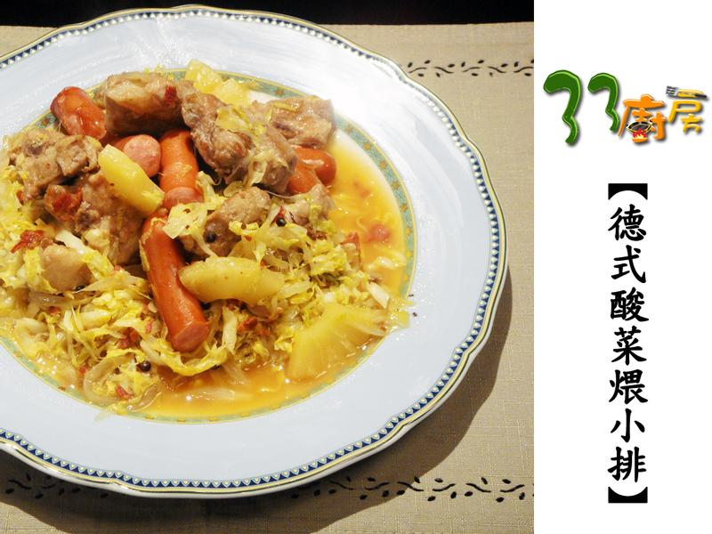 【33廚房】德式酸菜煨小排