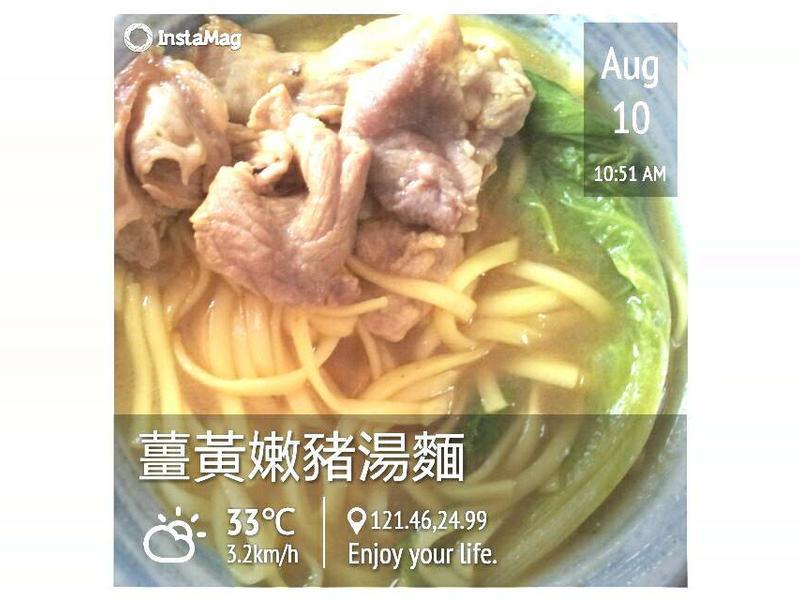 薑黃嫩豬湯麵
