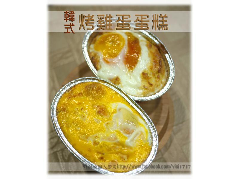烤雞蛋蛋糕【VICI的懶人廚房】