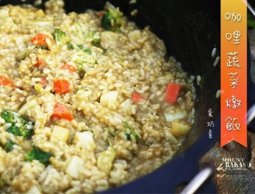 咖哩蔬菜燉飯 【露營荷蘭鍋料理】