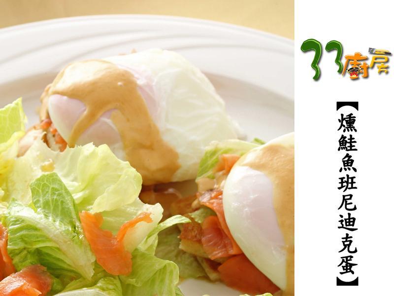 【33廚房】燻鮭魚班尼迪克蛋