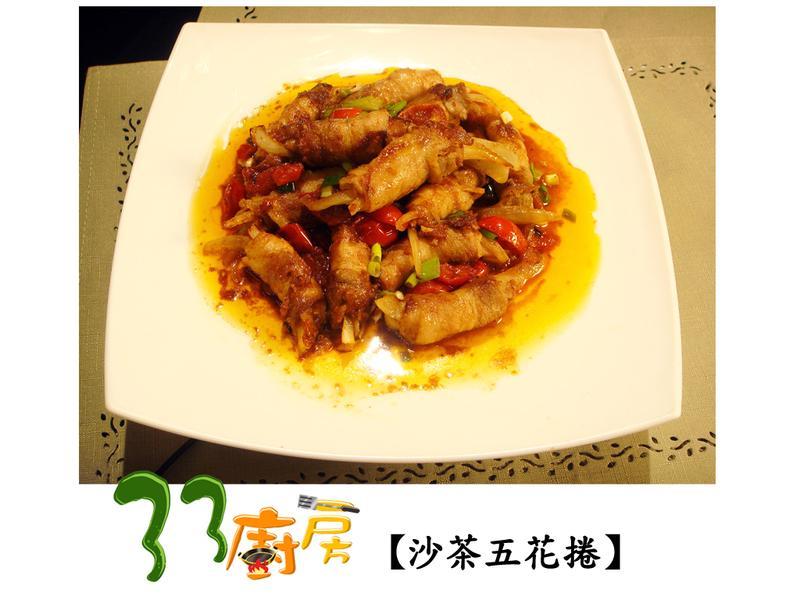 【33廚房】沙茶五花捲