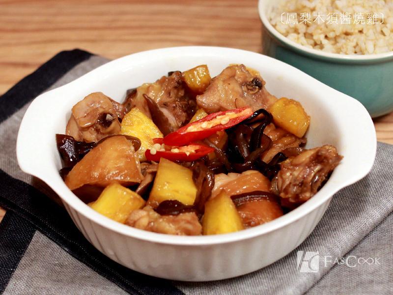 鳳梨木須醬燒雞