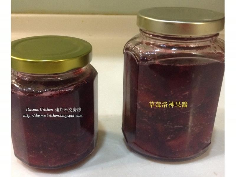 草莓洛神果醬