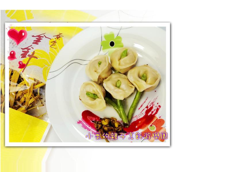 原色金針蝦花餃「臺東農產好料理」