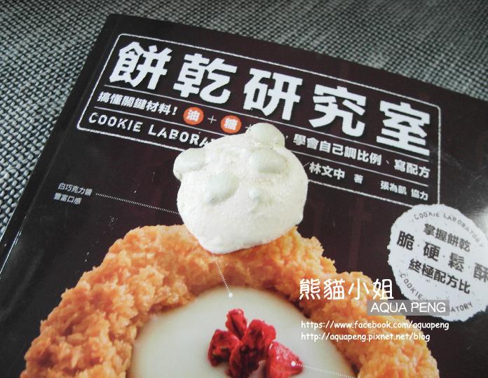 【熊貓小姐❤料理】熊貓蛋白糖