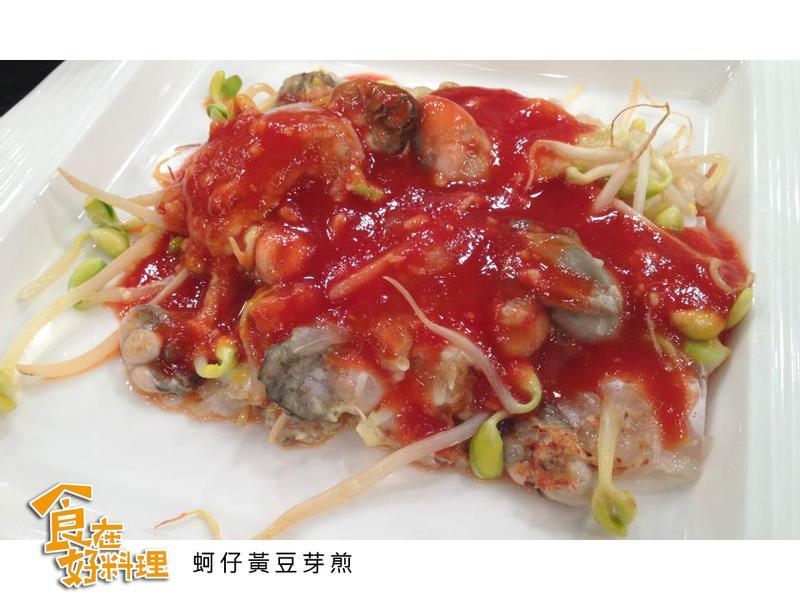 【食在好料理】蚵仔黃豆芽煎