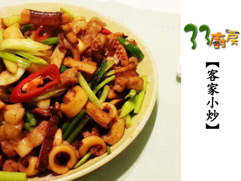 【33廚房】客家小炒