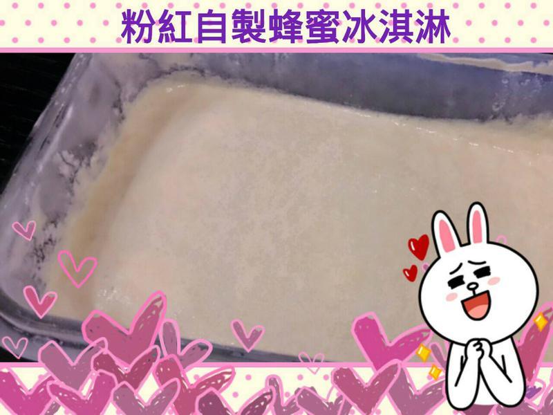 粉紅自製蜂蜜冰淇淋(超簡單)