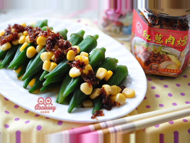 紅蔥肉醬拌秋葵【牛頭牌端午好香拌】