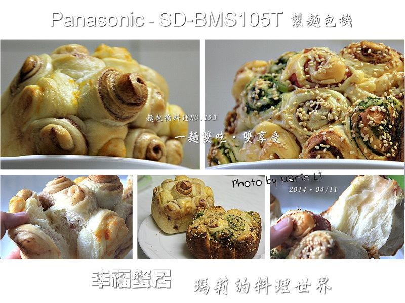 蒸烤雙吃‧雙享受【Panasonic製麵包機】