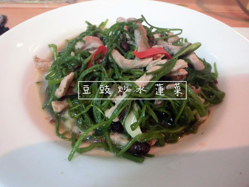 豆豉炒水蓮菜