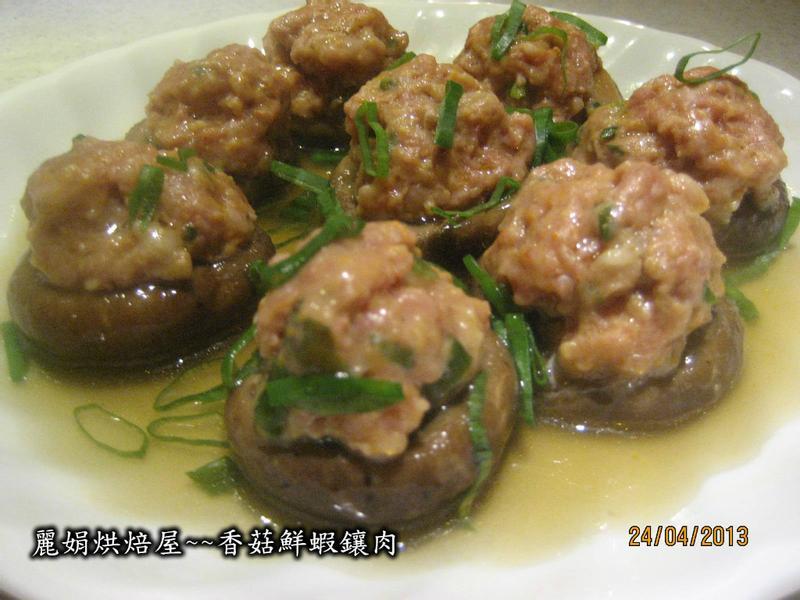 麗娟烘焙屋~~香菇鮮蝦鑲肉