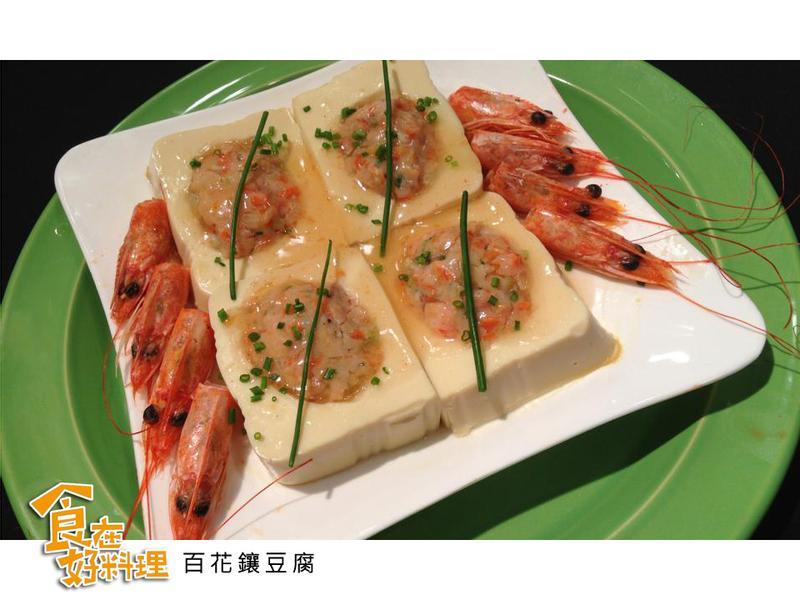 【食在好料理】百花鑲豆腐