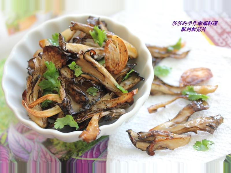 酥烤鮮菇片