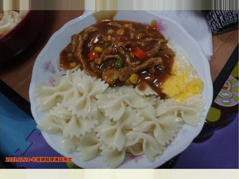 【牛頭牌咖哩塊】簡單做出好吃的咖哩麵&飯