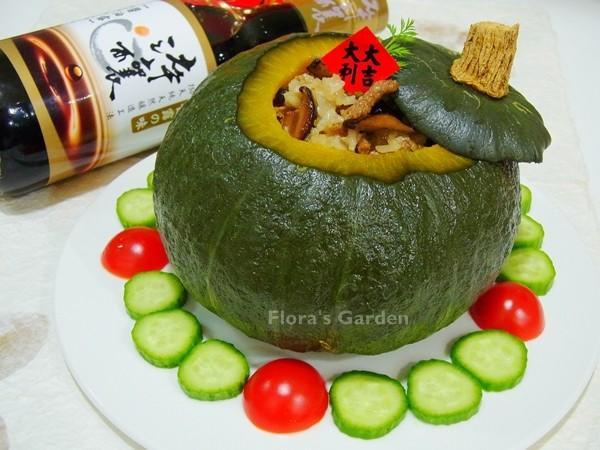 團圓✿素油飯南瓜盅【淬釀年菜料理】