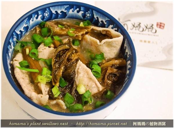 黑木耳梅乾菜肉片湯.柯媽媽の植物燕窩