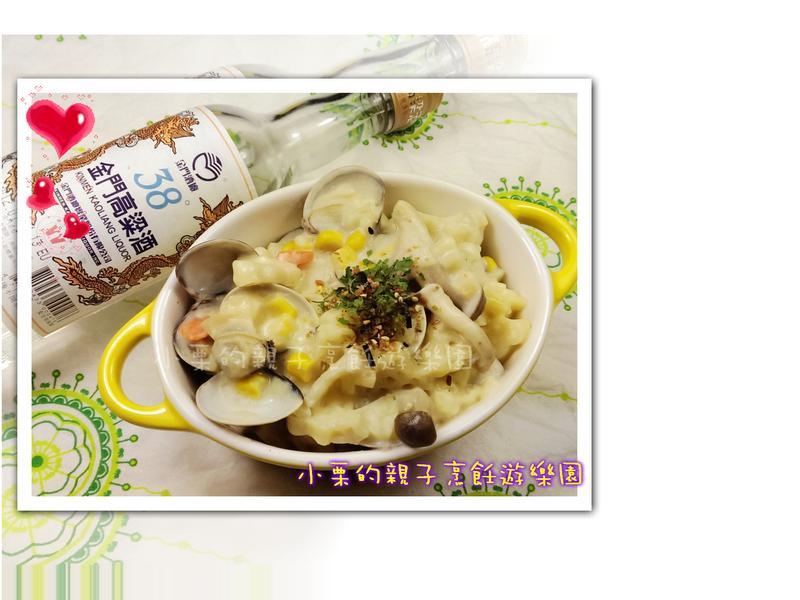 金門高粱飄香料理-酒香白醬蛤蜊焗麵