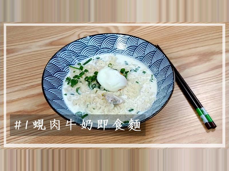 蜆肉牛奶即食麵