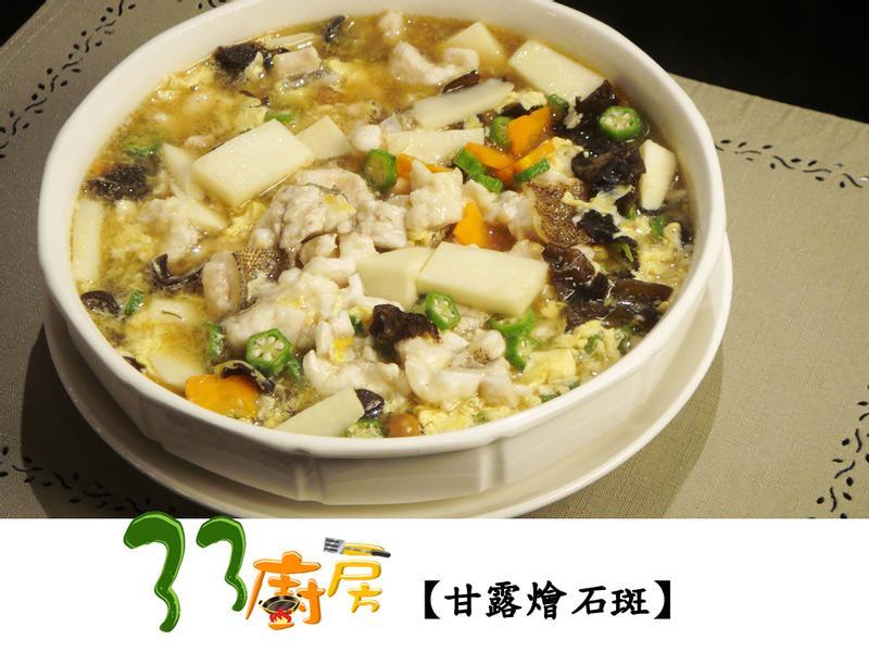 【33廚房】甘露燴石斑