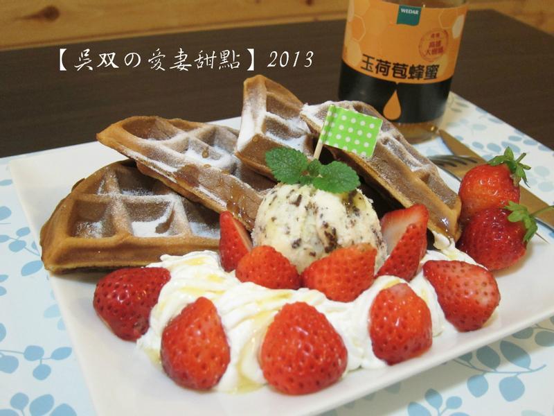 【吳双の愛妻甜點】蜂蜜草莓鬆餅