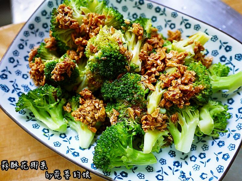蒜酥花椰菜