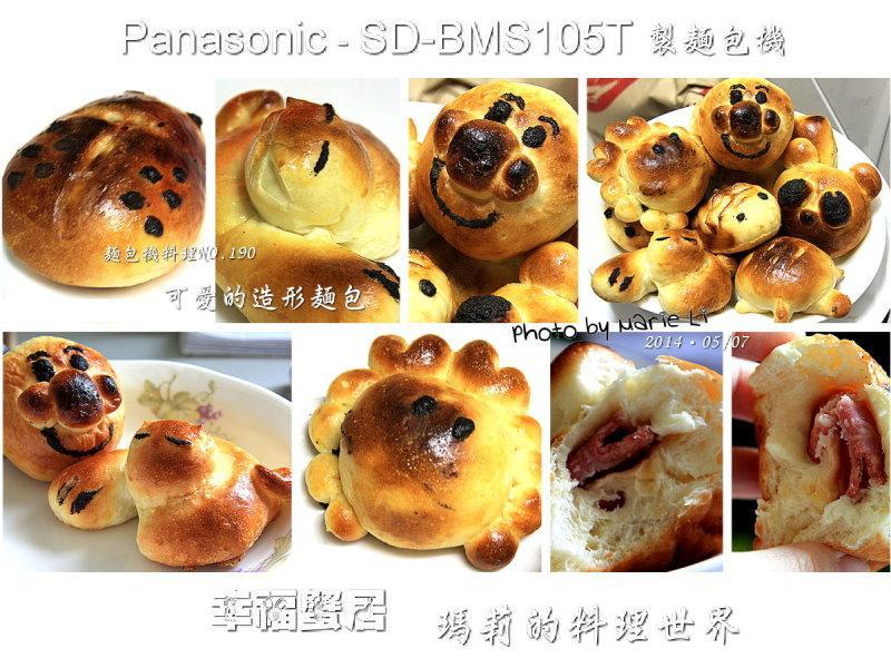 超可愛的造型麵包【Panasonic製麵包機】