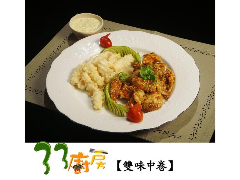 【33廚房】雙味中卷